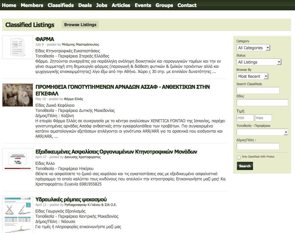 Agroname.com Classifieds - Farmers' Social Network