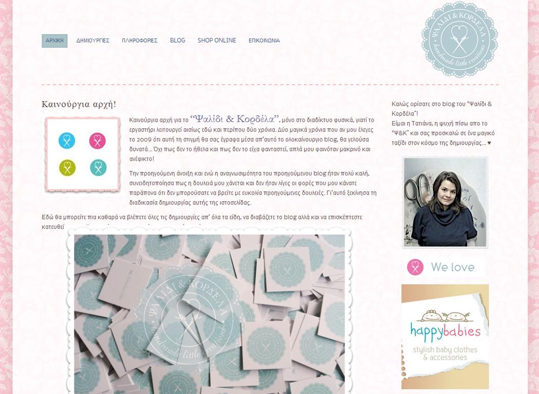 Psalidikordela.gr Blog Post