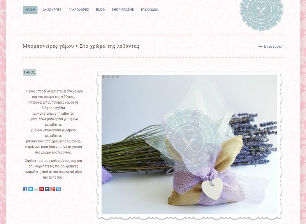 Psalidikordela.gr Project Page