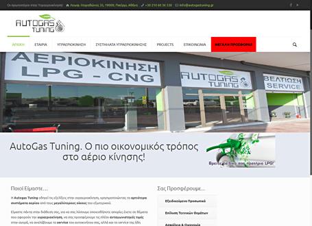 AutoGasTuning.gr Αρχική Σελίδα