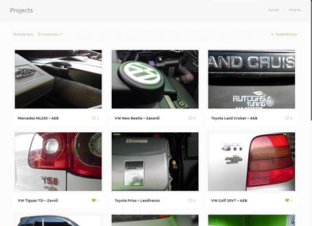 AutoGasTuning.gr Σελίδα Portfolio